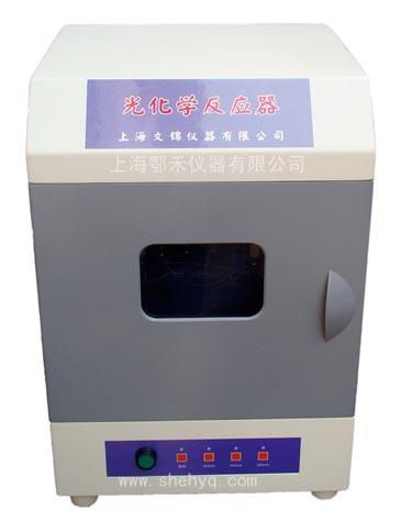 sh-ehe-A型光化学反应仪使用说明