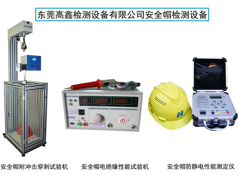 安全帽高温预处理惩罚箱,安全帽耐打击试验机