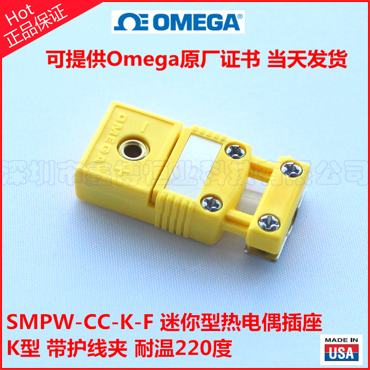SMPW-CC-K-F热电偶插座,带尾夹热电偶插座,耐温220度