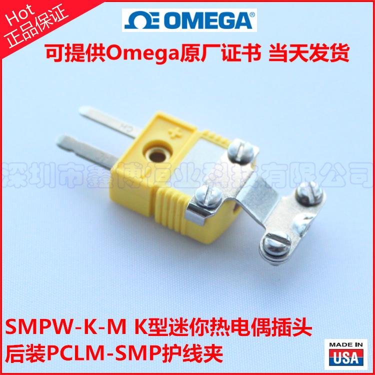 SMPW-K-M熱電偶插頭+PCLM-SMP金屬護線夾,耐溫220度,