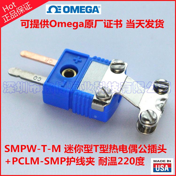 SMPW-T-M熱電偶插頭+PCLM金屬護線夾