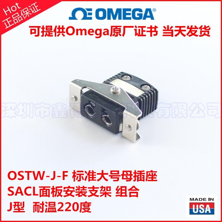 OSTW-J-F熱電偶插座+SACL不銹鋼面板安裝固定夾