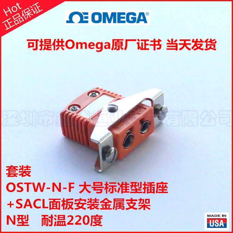 OSTW-N-F熱電偶插座+SACL金屬面板安裝支架