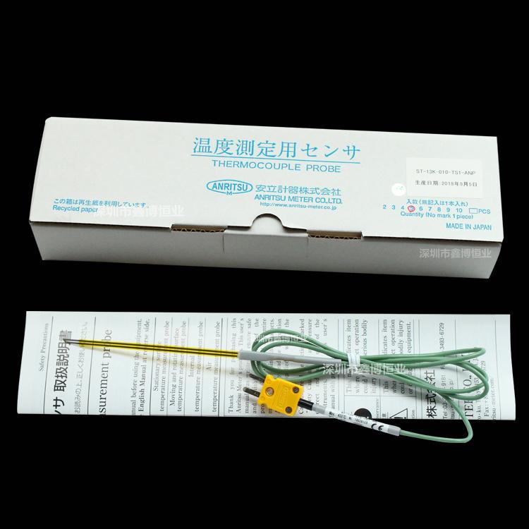 ST-13K-010-TS1-ANP熱電偶探頭帶包裝
