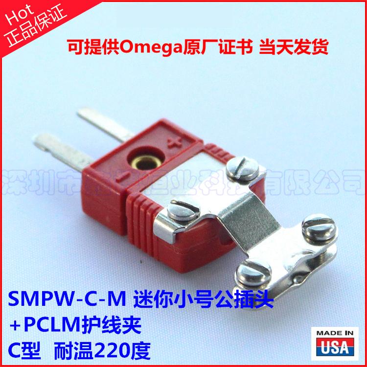 SMPW-C-M熱電偶插頭+補償導線護線夾PCLM-SMP