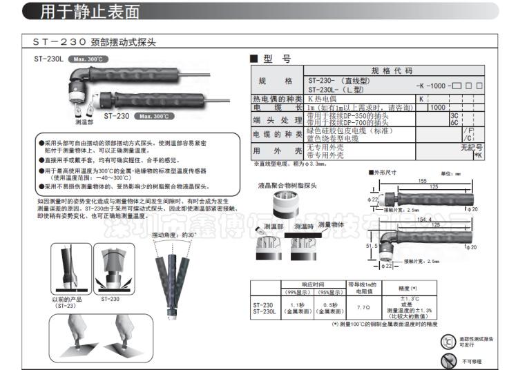 ST-230L-K-100-6C熱電偶探頭