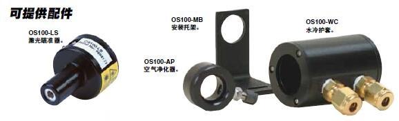 OS100E紅外線溫度變送器另購選件