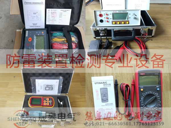 防雷裝置檢測設備表-晟皋電氣