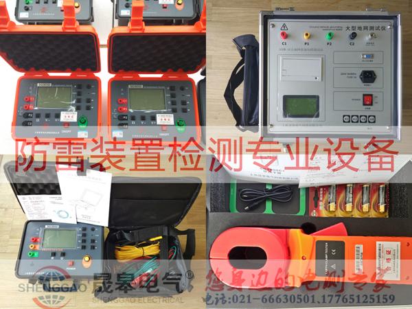 防雷裝置檢測設備表——上海晟皋電氣