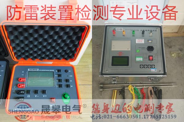 防雷装置检测设备表-晟皋电气
