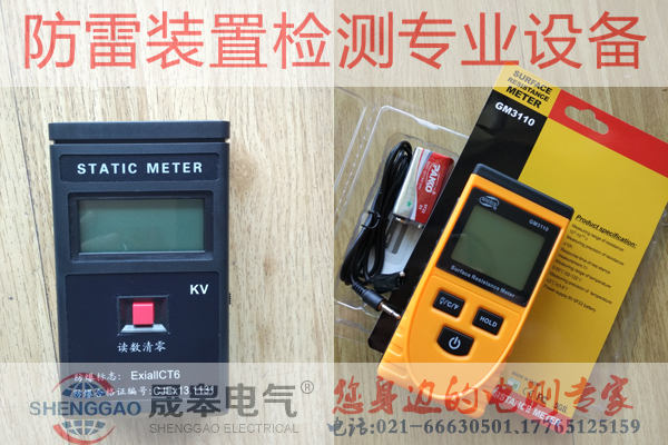 本站關鍵詞:防雷靜電電位測試儀_防雷裝置檢測設備