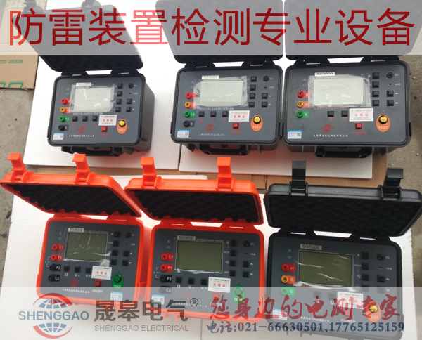 晟皋防雷檢測儀器設備