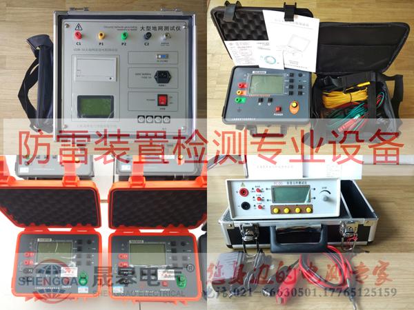 防雷檢測儀器設備-晟皋電氣