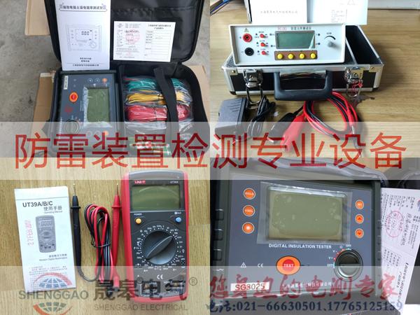 防雷檢測儀器設備 防雷裝置檢測專用設備
