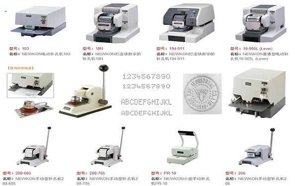 日本NEWKON*制造针孔机钢印机
