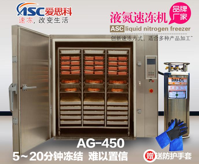 超低温液氮速冻机