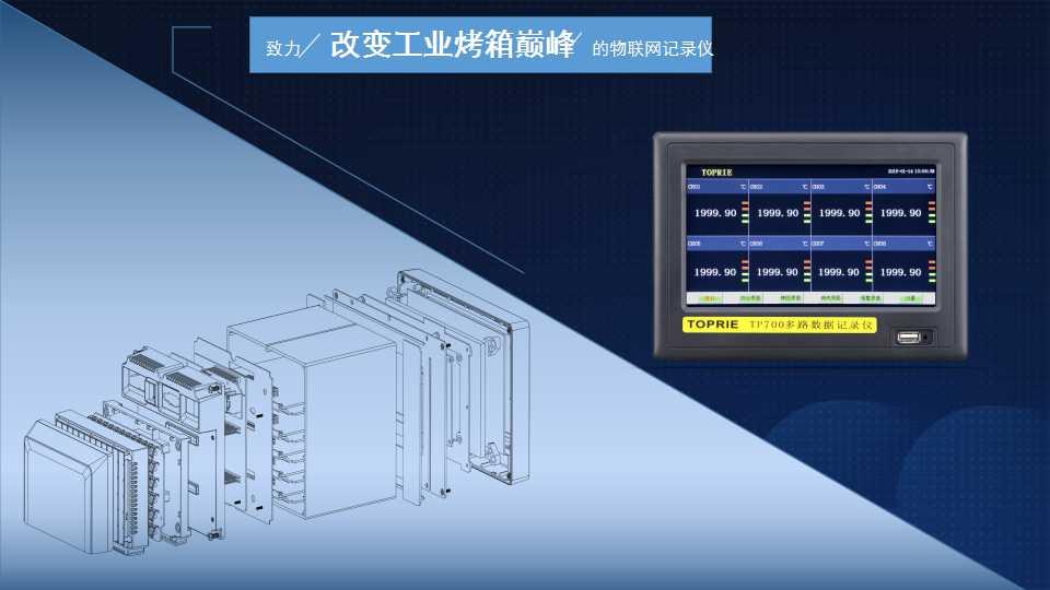 工业烤箱远程监控方案