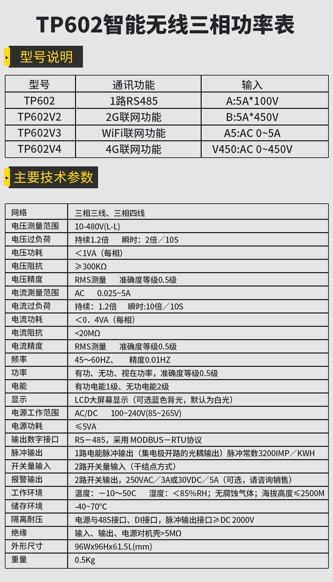 无线三相功率电能表