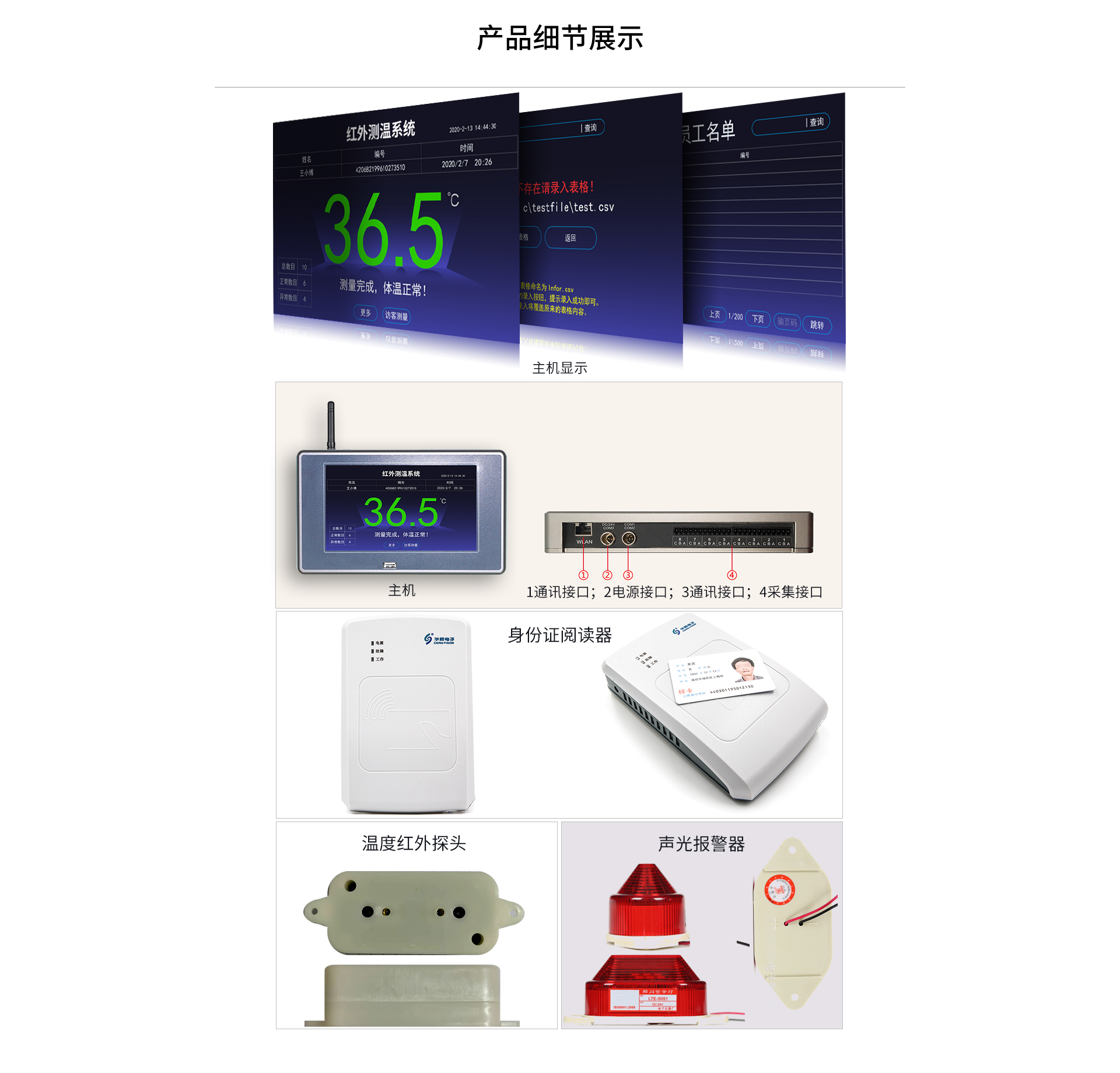 紅外溫度傳感器