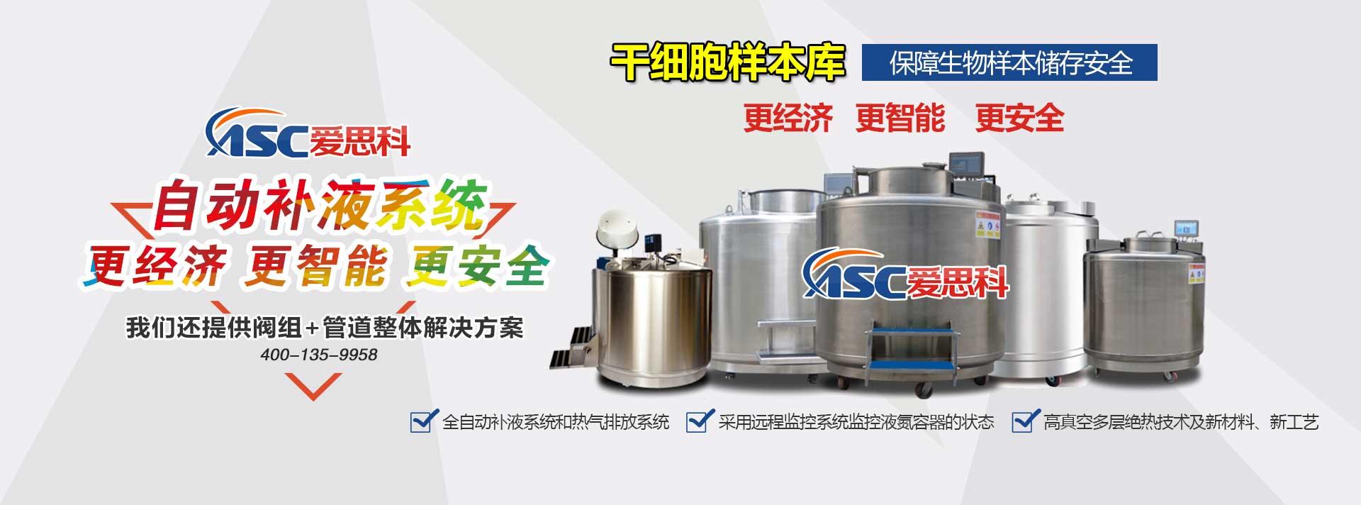 干細胞存儲液氮罐
