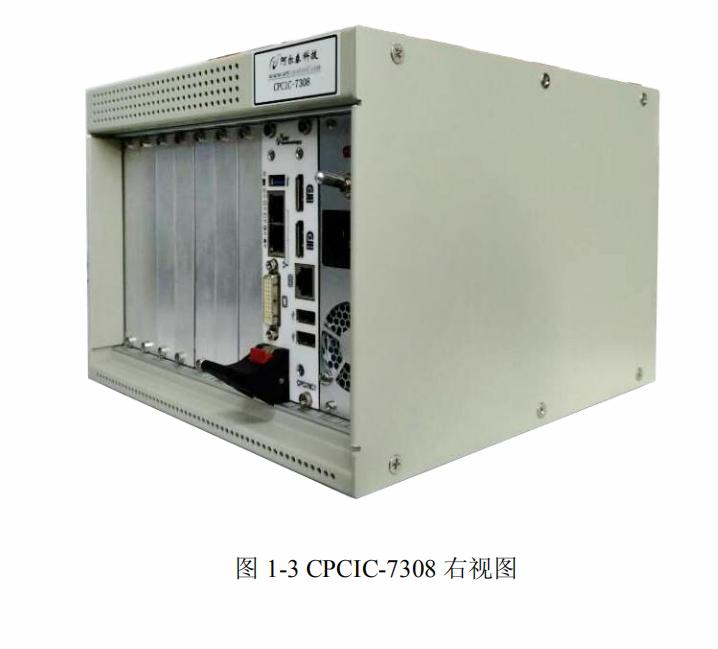 阿爾泰科技 CPCIC-7308 工業機箱