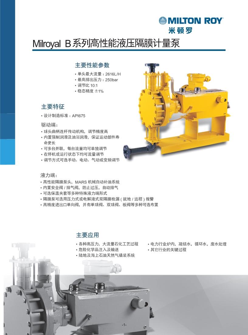 液壓隔膜式計量泵優勢