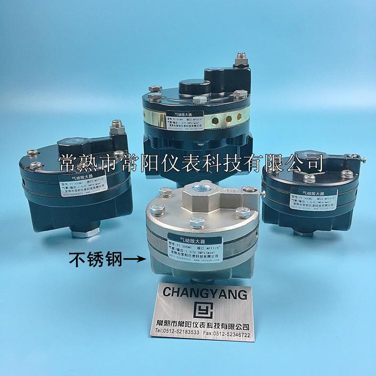 不銹鋼放大器的使用及維護,放大器,氣動放大器,不銹鋼放大器