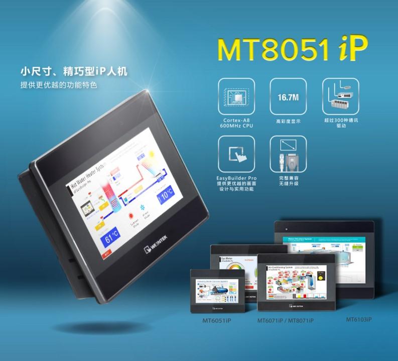 带以太网的小尺寸人机,MT8051iP更具优越功能特色