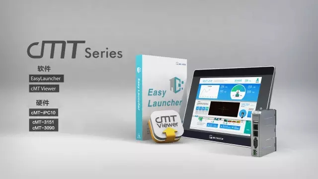 威纶通触摸屏 CMT-IPC10 威纶9.7寸触摸屏