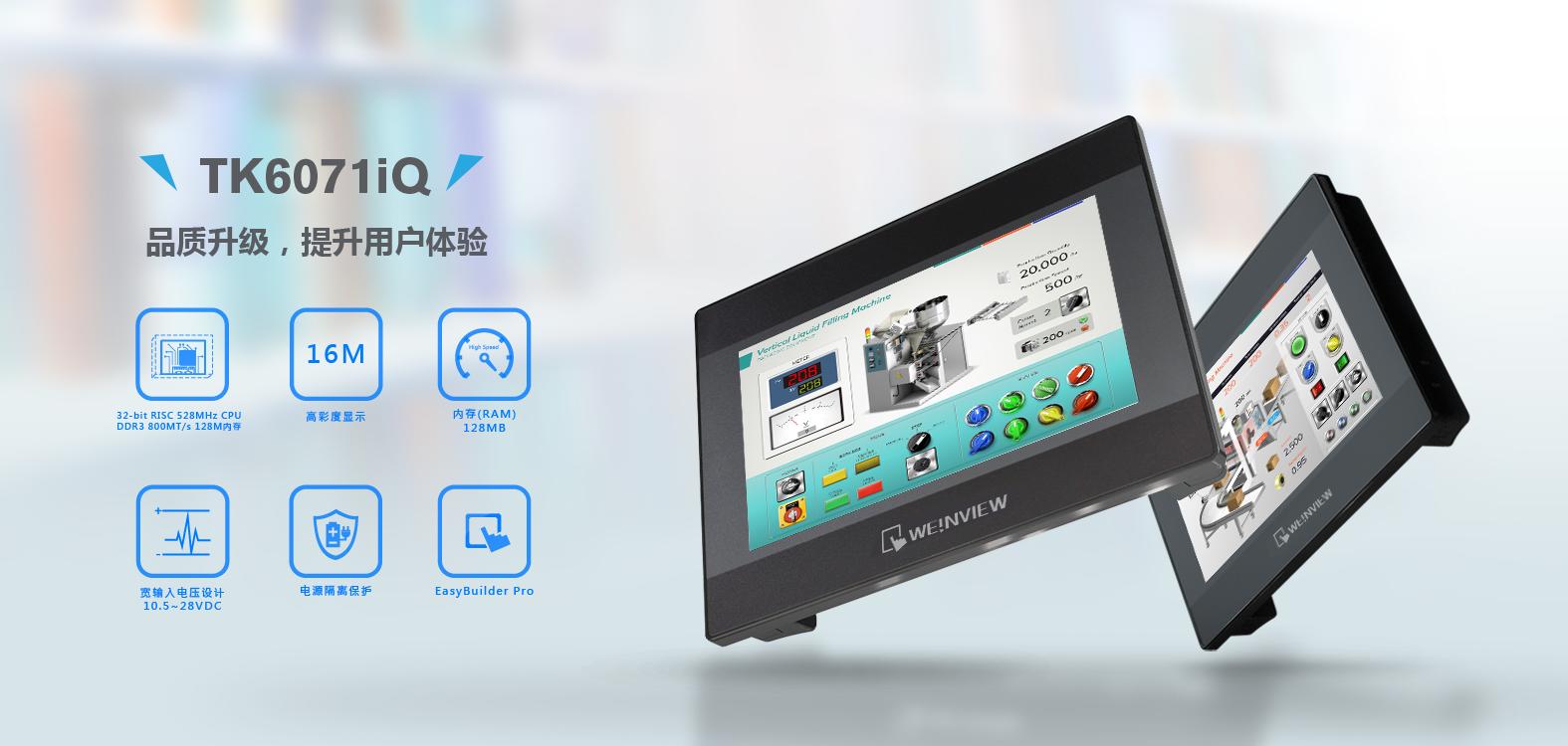 威纶触摸屏TK6071IQ新功能带给用户不一样体验
