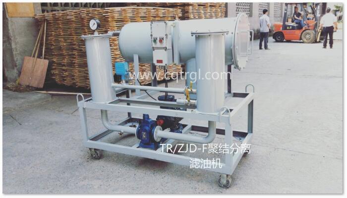 ZJD-F聚結分離濾油機