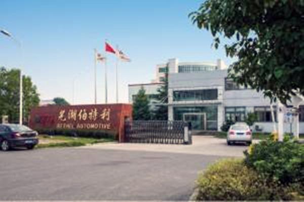 芜湖伯特利汽车安全系统股份有限公司采购博鱼科技快速温度循环博鱼官网1