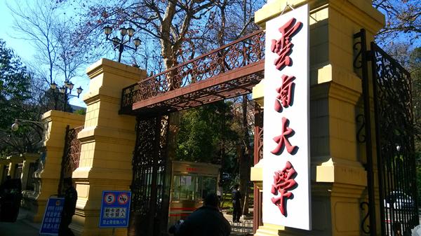 云南大学批量采购博鱼科技调温调湿箱2