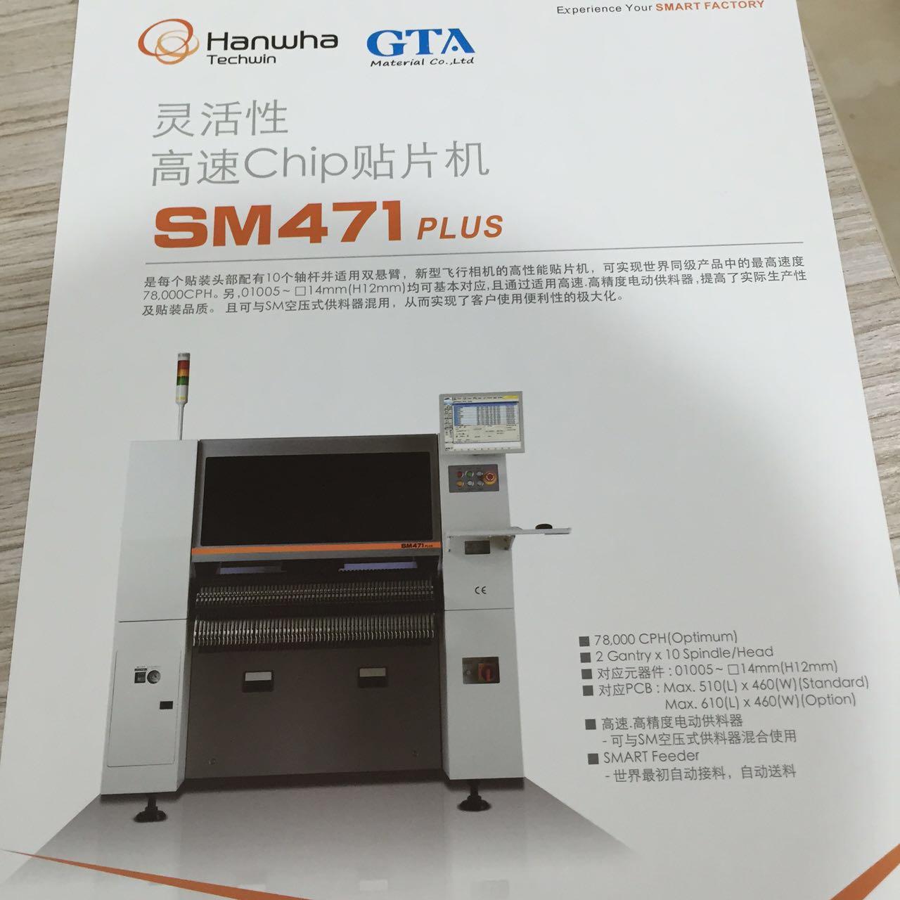 韓華三星貼片機SM471plus