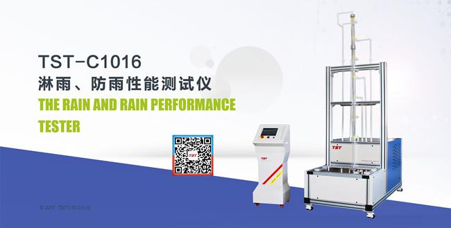 防雨检测仪器