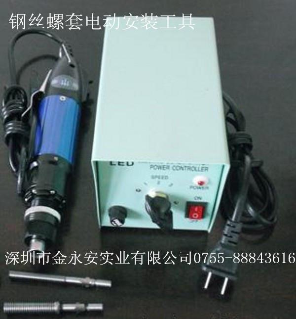 钢丝螺套批量安装使用钢丝螺套电动安装工具