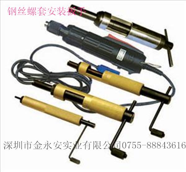 钢丝螺套专用安装扳手