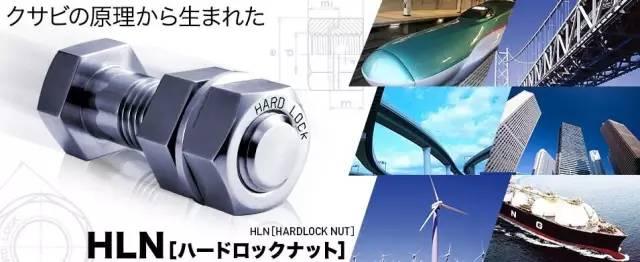 HLN Hardlock螺母的优势-深圳市金永安实业有限公司0755-88843616