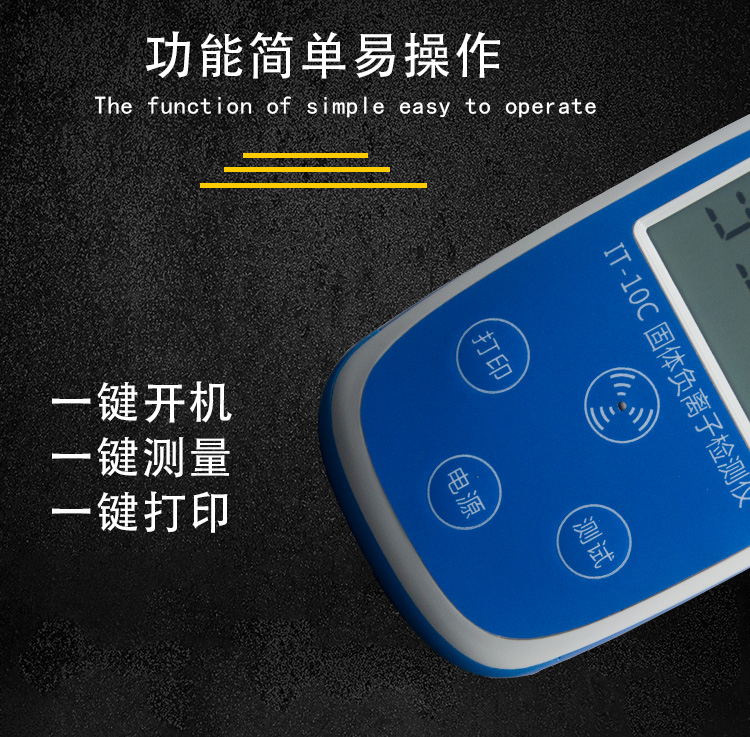 IT-10C固体负离子检测仪特点