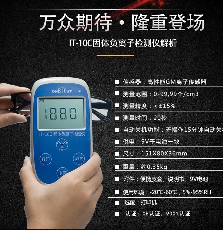 IT-10C固体负离子检测仪技术指标