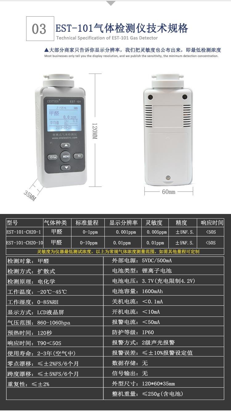甲醛检测仪技术指标