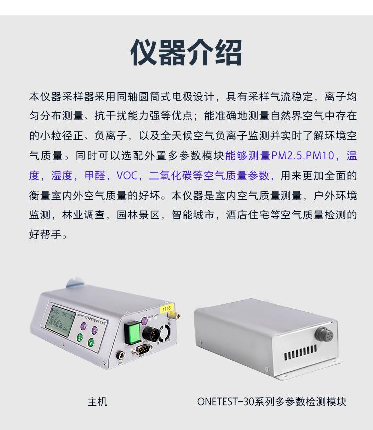 多参数负氧离子检测仪仪器概况