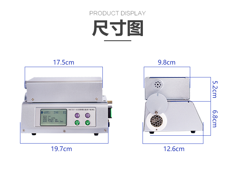 多参数负氧离子检测仪尺寸