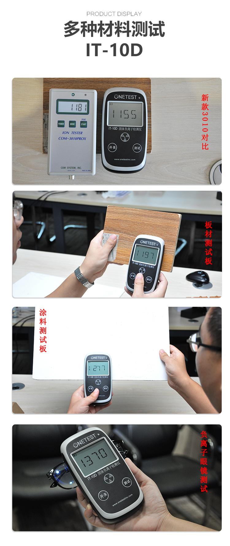 固体负离子检测仪测试样品