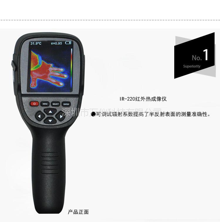 IR-220热成像仪
