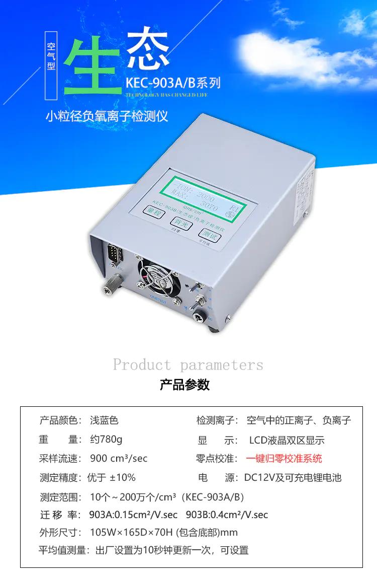 空气负氧离子检测仪器哪种好-知名空气净化器厂家指定品牌