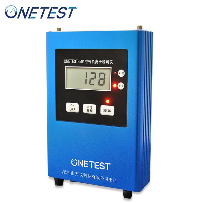负氧离子测试仪厂家-支撑批量定制