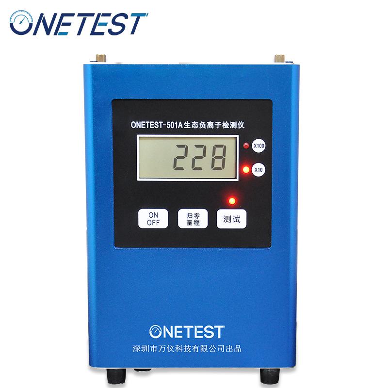 台式负离子含量检测仪生产厂家-支撑批量定制可贴牌