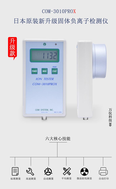 日本新款固体负离子检测仪