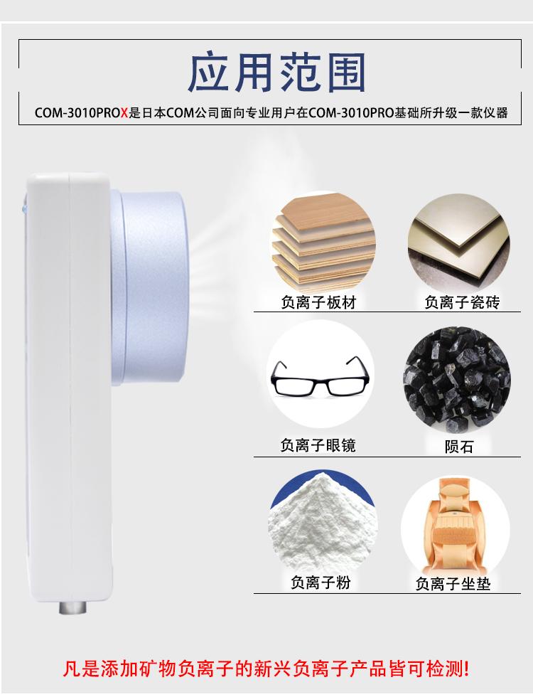 COM-3010Prox负离子检测仪